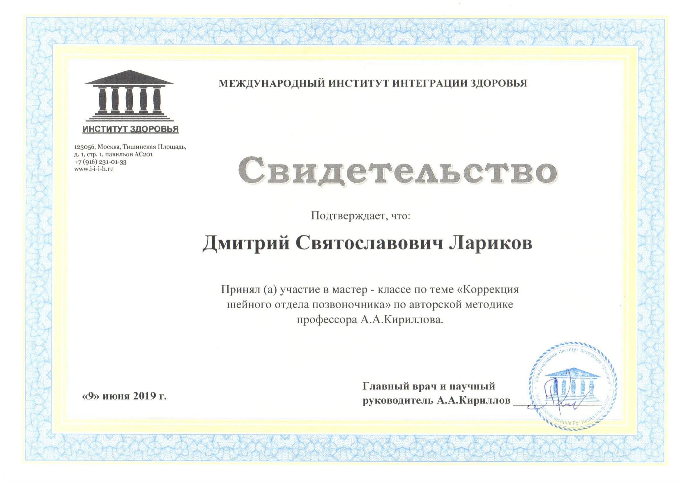 Свидетельство Шейный отдел Лариков Кирил