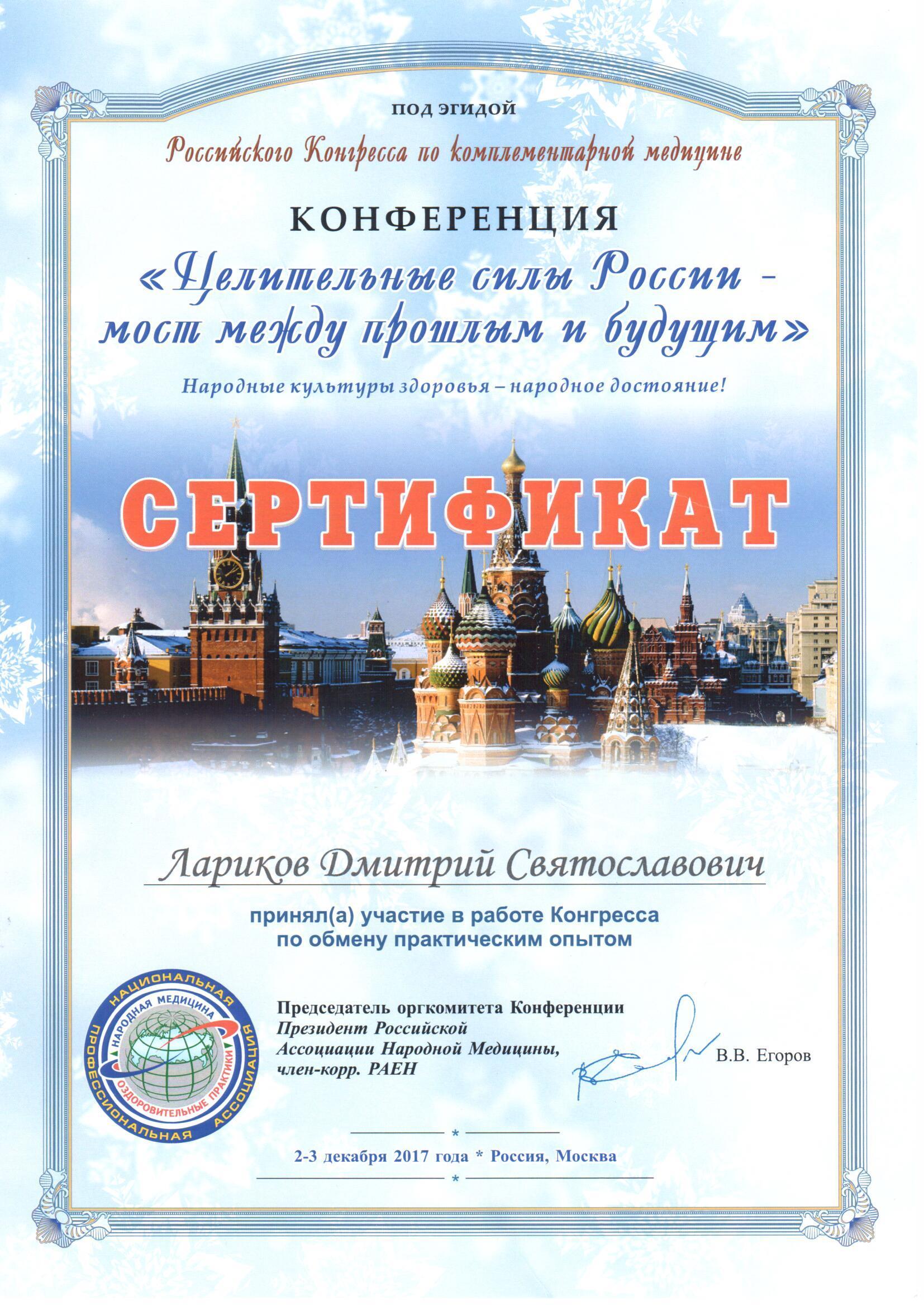 РАНМ Конференция 12-2017