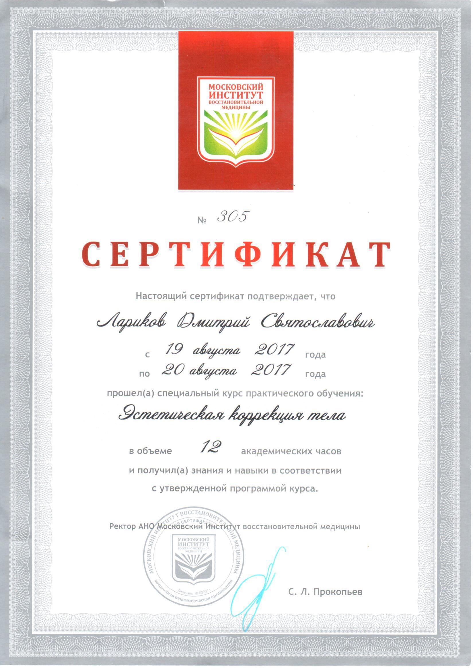 Сертификат Эстетическая коррекция тела Л
