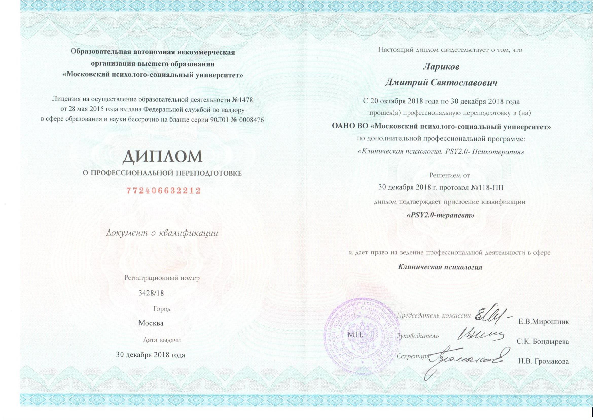 Диплом Лариков МПСУ-1