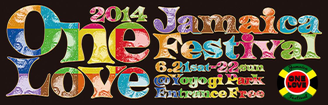 OneLoveJamaicaFestival2014'