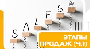 Универсальный подход в продажах (часть 1)
