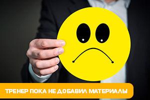 Материалы фитнес тренера для чтения и пр