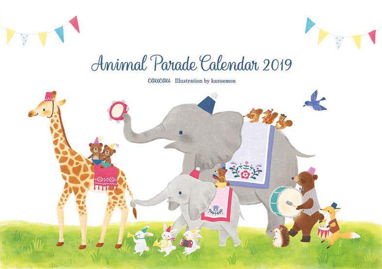 「アニマルパレードカンレンダー2019」