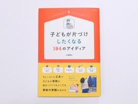 「子どもが片づけしたくなる 104のアイディア」(文化出版局)
