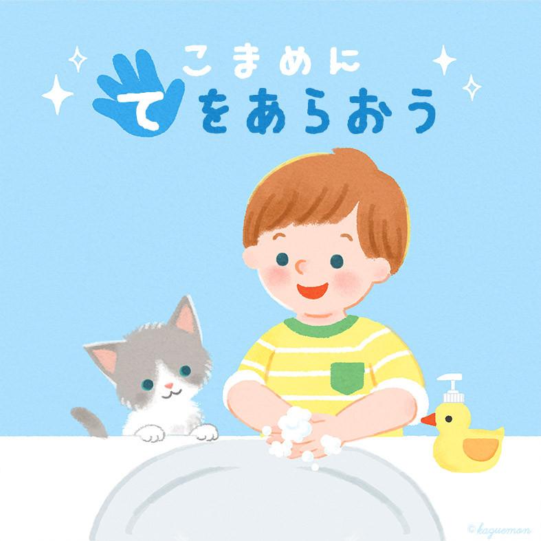 【無料素材】手洗いポスター