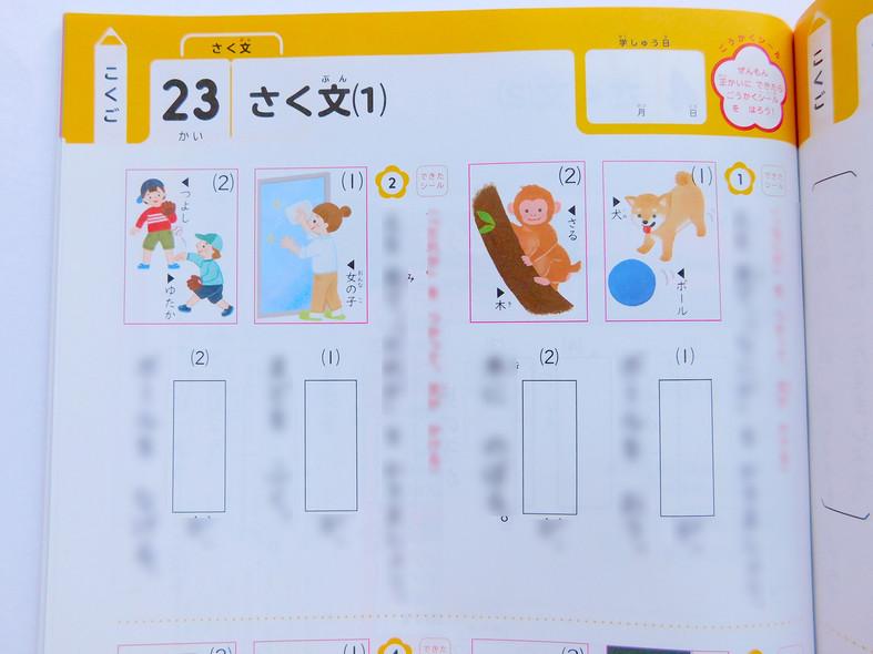 「小学1年生の総復習ドリル」(くもん出版)