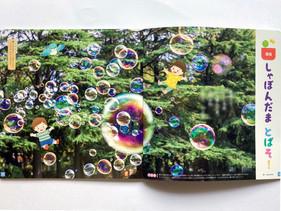 「ワンダーぽっけ」6月号(世界ワンダークリエイト)環境ページ
