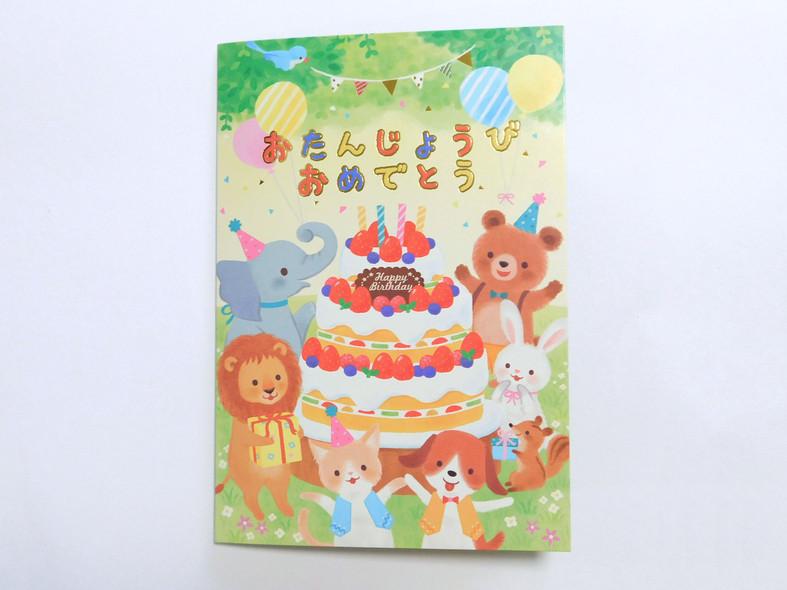 誕生日カード(学研ステイフル)