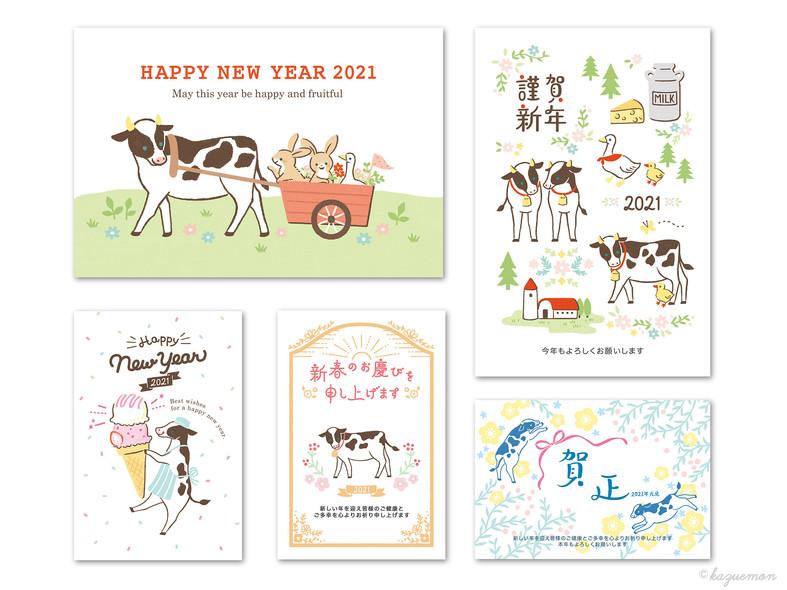 「おしゃれでかわいい年賀状2021」(マイナビ出版)