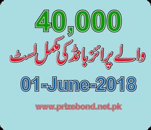 40000 Prize Bond Draw 01-06-2018