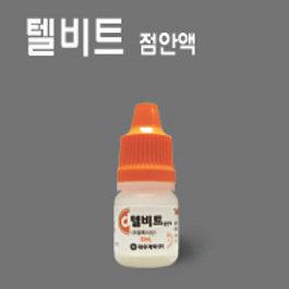 텔비트 점안액 (Ofloxacin)