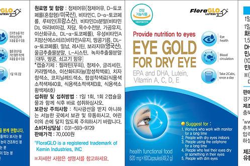 아이골드 포 드라이아이 (Eye Gold For Dry Eye) (820 mg x 60C)
