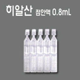 히알산 점안액 0.8 mL (Sodium hyaluronate)