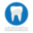 Dr Monther Numan Dental Clinic.png