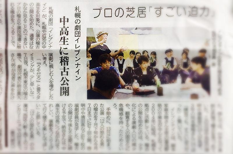 道新(朝刊)2015年8月21日付