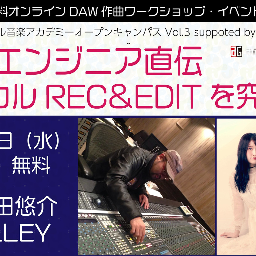 AnygoCloudデジタル音楽アカデミーオープンキャンパス supported by MUSIC EcoSystems (ゲスト:沢田悠介、ELLEY)