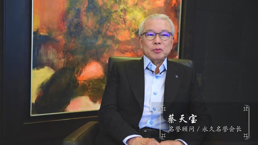 Chin Kang Huay Kuan 100th Anniversary ve