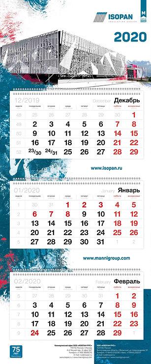 Календарь 2020-min.jpg