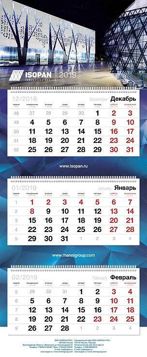 Календарь MAKSI 2019-min.jpg