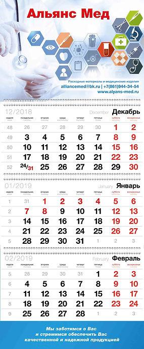 _Календарь общий вид-min.jpg