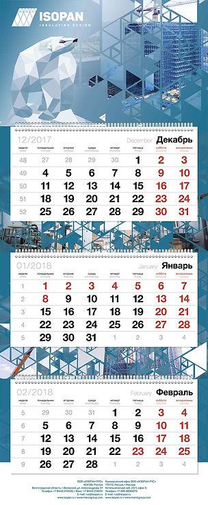 Общий вид календаря MAKSI-min.jpg