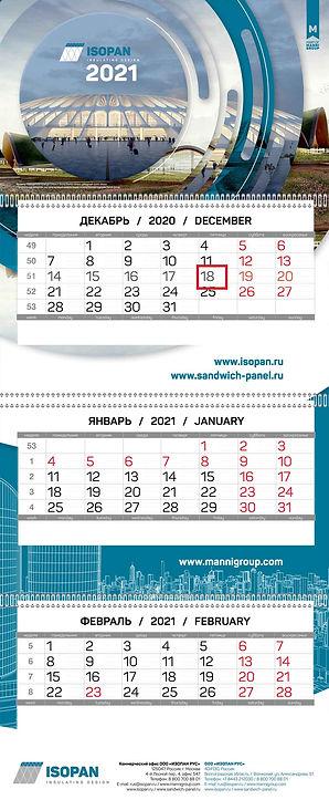 Календарь 2021 (1)-min.jpg