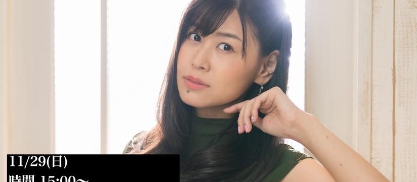 AiLi 7周年記念ONLINE LIVE 開催!!
