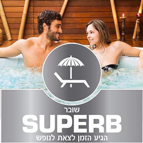 שובר סופרב -לילה אחד או שניים במלונות בישראל