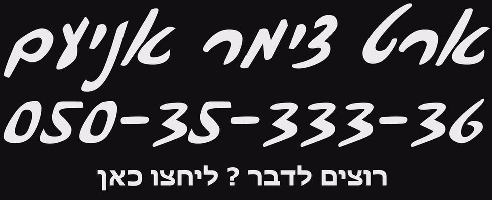 התקשרו.jpg