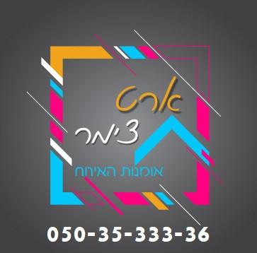 לוגו טלפון.jpg