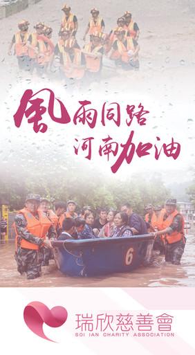 瑞欣慈善會捐款30萬馳援河南抗洪救災
