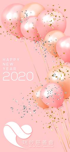 瑞欣慈善會祝大家新年快樂