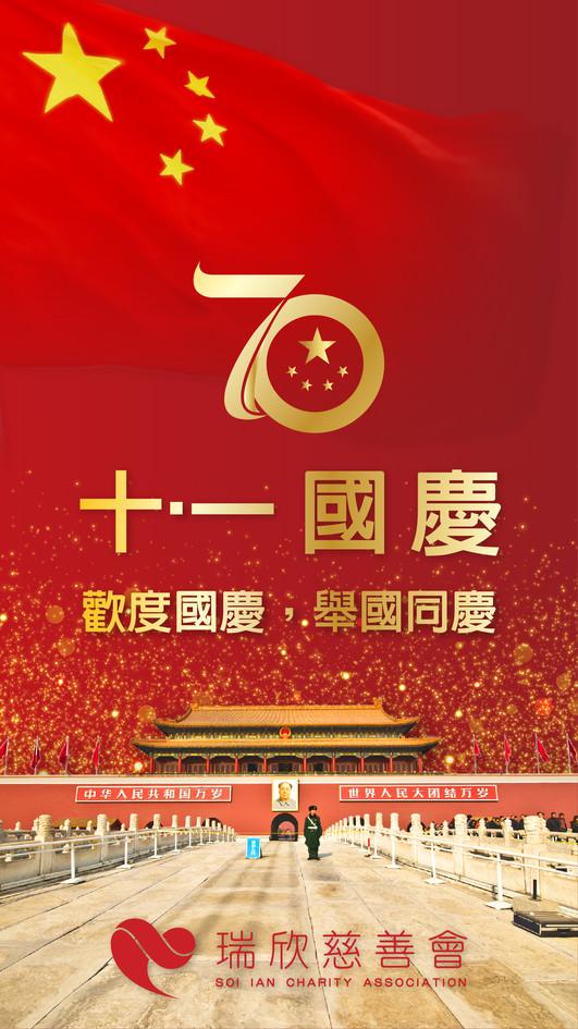 瑞欣慈善會熱烈恭賀中華人民共和國成立70周年