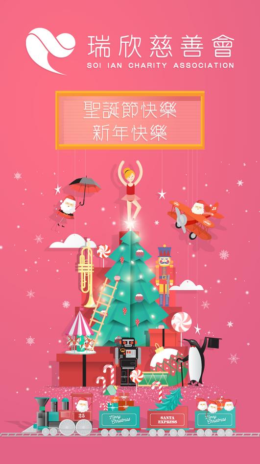 普天同慶的聖誕節來臨了! 瑞欣慈善會祝大家聖誕快樂及新年快樂 ! Merry Christmas! & Happy new year!!