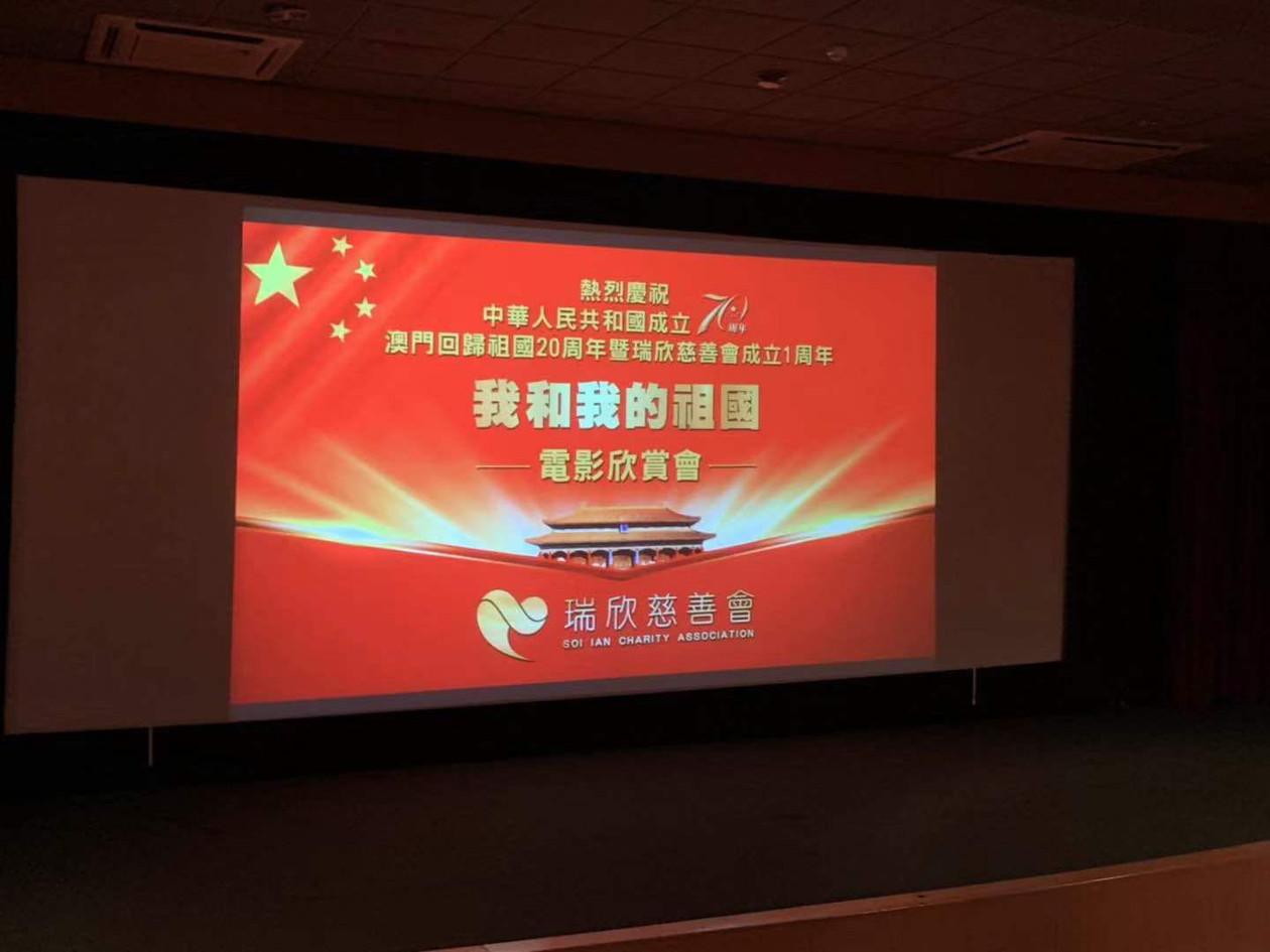 瑞欣慈善會辦愛國電影專場 邀會員及師生共賞《我和我的祖國》