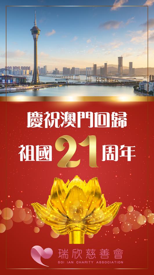 瑞欣慈善會熱烈祝賀澳門回歸祖國21周年!