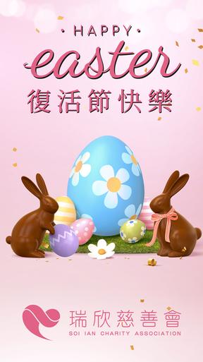 瑞欣慈善會祝大家復活節快樂,健康平安 !