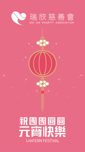 今天是農曆正月十五元宵佳節, 瑞欣慈善會祝大家團團圓圓,元宵節快樂。