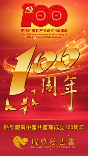 瑞欣慈善會熱烈慶祝中國共產黨成立100周年