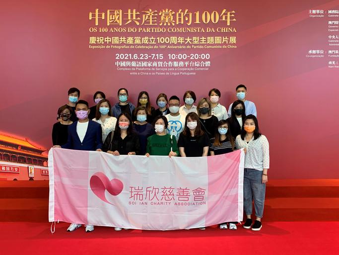 瑞欣慈善會參觀中國共產黨百年圖片展