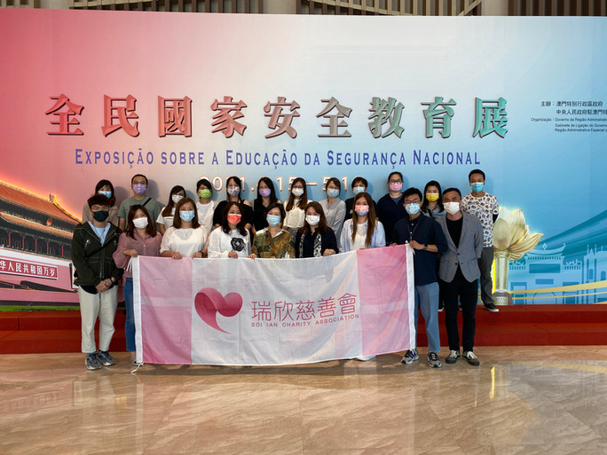 瑞欣慈善會參觀「全民國家安全教育展」