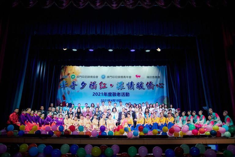 瑞欣慈善會攜手澳門印尼歸僑協會辦敬老活動 傳遞敬老護老的傳統美德