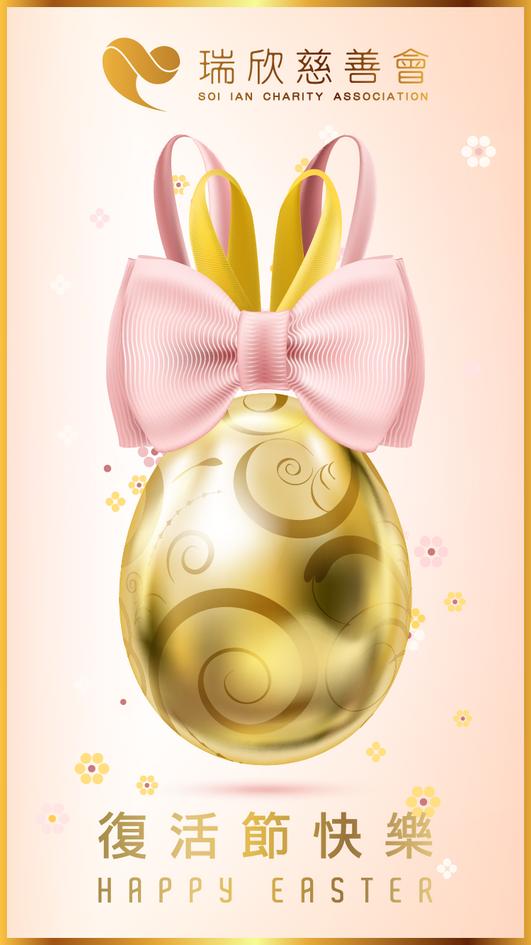 瑞欣慈善會祝大家復活節快樂!