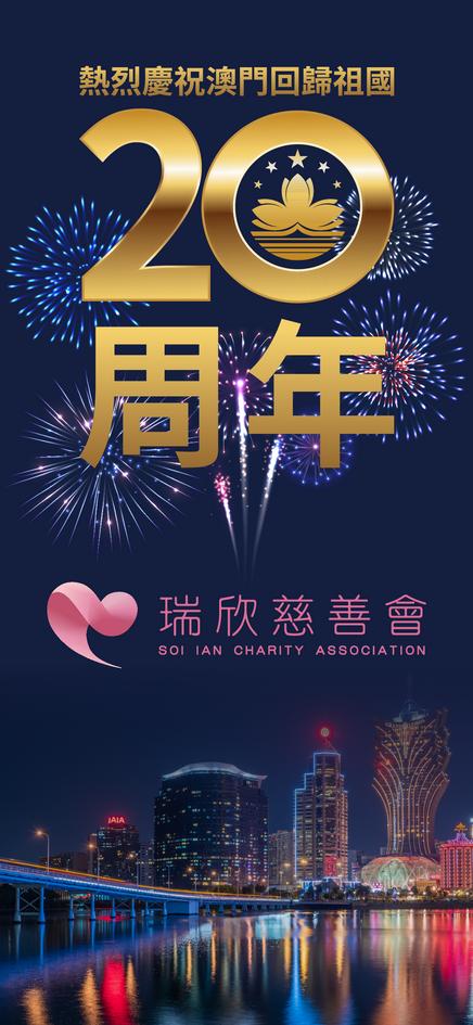 瑞欣慈善會熱烈慶祝澳門回歸祖國20周年