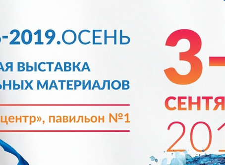 """WELLFUR ПРИМЕТ УЧАСТИЕ В ВЫСТАВКЕ """"ИНТЕРТКАНЬ"""" 2019"""