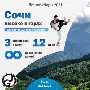 Сборы 2021 в Сочи