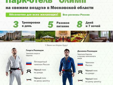 Сборы в Московской области 2021