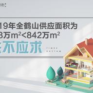 時代天韻鶴山13.png