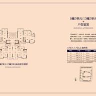 04恒大綠洲8-2 13-2.jpg